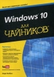 Windows 10 для чайников